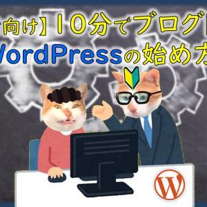 【初心者🔰向け】10分でブログ開設!WordPressの始め方を管理人が解説【#発信しよう】