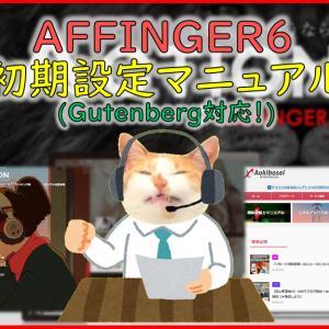 とりあえず7つ!AFFINGER6初期設定マニュアル(Gutenberg対応)