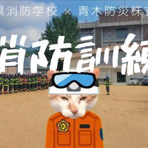 保護中: 【奈良県消防学校 × 青木防災株式会社】消防訓練の授業【教育連携】