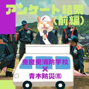保護中: 【奈良県消防学校 × 青木防災株式会社】アンケート結果(前編)