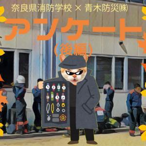保護中: 【奈良県消防学校 × 青木防災株式会社】アンケート結果(後編)