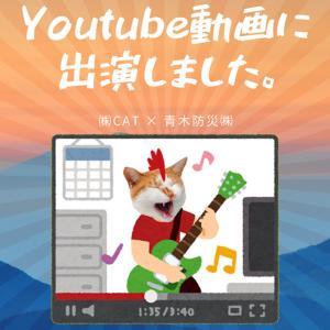 【号外】Youtubeに(管理人が)出演しました