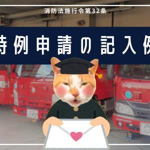 【記入例】消防用設備等の設置義務は特例申請で緩和できます【令32条】