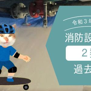 【過去問】消防設備士甲種2類の試験に出た問題と解答@R3東京【実技】