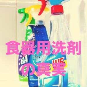 【えっ!?】食器用洗剤の真実 知らんかった・・・
