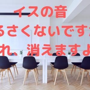 【2021年6月】椅子のギーギー音 解消法 DAISO 床キズ防止シール オススメの1品!