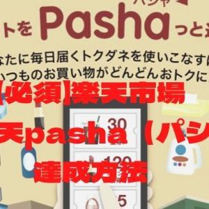 【必須】楽天市場 SPUの1つ 「楽天pasha(パシャ)」達成方法