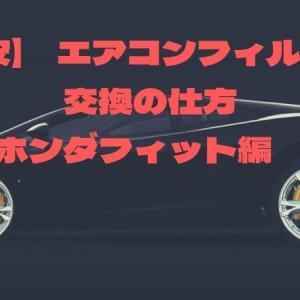 【推薦】 Honda fit (ホンダフィット) ハイブリット エアコンフィルター1000円で交換する方法