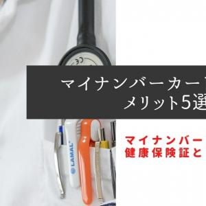 【有益情報】1分でできる、マイナンバーカードと健康保険証と紐づけしたら最強
