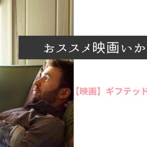 【パパ・ママ必見】gifted / ギフテッド 本当に感動した映画