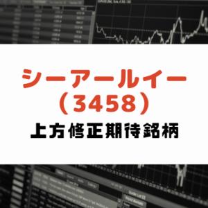 シーアールイー(3458):今後の株価はどうなる?|ブログ運営者の投資日記 上方修正期待銘柄