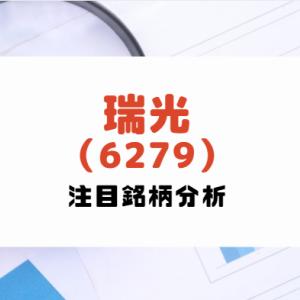 瑞光(6279):定款変更で長期的な事業拡大へ|ブログ運営者の投資日記 注目銘柄分析