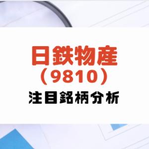 日鉄物産(9810):鉄鋼価格の高止まりと中国の粗鋼減産政策の恩恵を受けて株価は上昇?