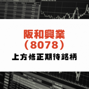 阪和興業(8078):上方修正が相次ぐ鉄鋼商社銘柄