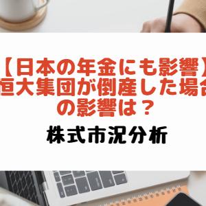 【日本の年金にも影響が…】恒大集団が倒産した場合の影響は?