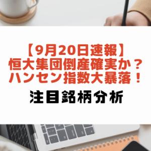 【9月20日速報】恒大集団倒産確実か?ハンセン指数大暴落!
