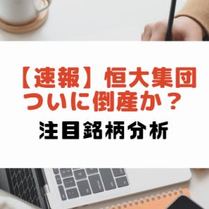 【速報】恒大集団ついに倒産か?