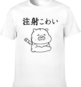 注射こわいTシャツ
