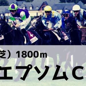 エプソムC予想 2021年6月13日(日) 東京11R