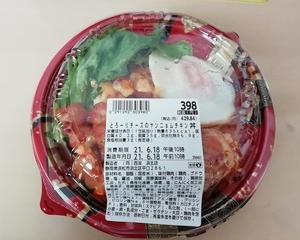 西友のとろーりチーズのヤンニョムチキン丼!