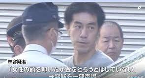 大宮立てこもり事件犯人。過去に町田で強盗した同一人物か?