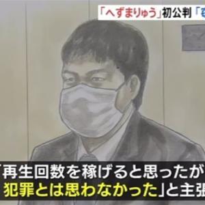 へずまりゅうこと原田将太の裁判初公判。過去6度の逮捕歴?