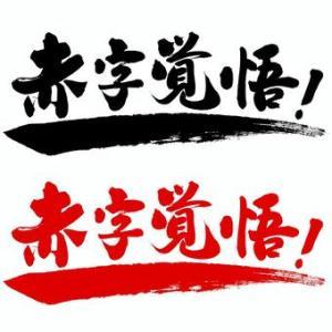 東京五輪は大赤字!有名経済学者が収支発表 1960年台以降は赤字