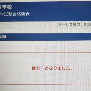 2021年2月12日 慶應塾高 結果
