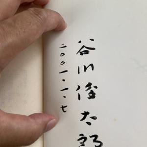 定年後の準備:思い出の整理 谷川俊太郎さんと詩誌「万有」