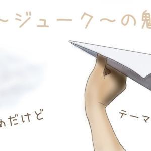 《19ジュークの魅力》〜あの青をこえて蒲公英(たんぽぽ)へ〜