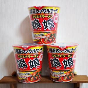 今さらだけど娘娘 上尾愛宕店監修・スタミナラーメンのカップ麺を食べた話