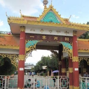 食料を買うにも、トイレに行くにも、ミャンマーとの国境を越えビザの携帯が必要な中国で一番「如何ともし難い村」