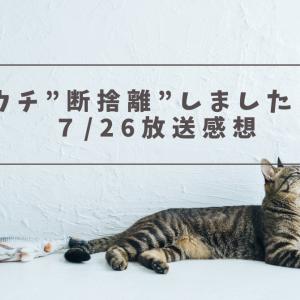 """【感想】ウチ、""""断捨離""""しました!7月26日放送、空っぽの空間には希望がある"""