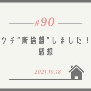 """【感想】ウチ、""""断捨離""""しました!10月18日放送、限られた空間で過ごすコツ!"""