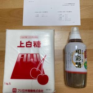 2114 フジ日本精糖株主優待が到着!今年もお砂糖がもらえました