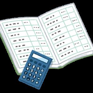 収支報告(2021年8月)