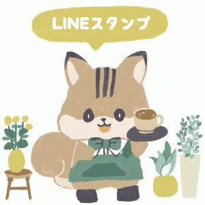 新作LINEスタンプ発売