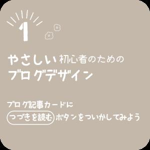 ワードプレス Cocoon ブログ記事カード カスタム