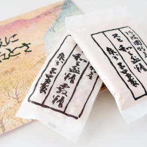 """『料理やコーヒーにもおすすめ!』徳島県 岡田製糖所の"""" 阿波和三盆糖 """"を求めて"""