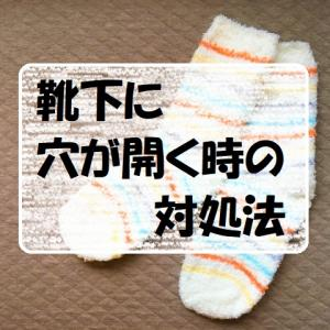 靴下に穴が開く時のちょっとした節約にもなる対処法