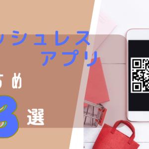 【2021年】キャッシュレスアプリおすすめ3選!ポイント還元でお得に買い物