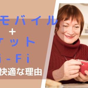 通信費の節約術!楽天モバイルとポケットWi-Fiが快適な理由
