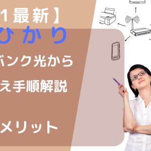【2021】ソフトバンク光から楽天ひかりへの乗り換え手順解説!約4万円の節約