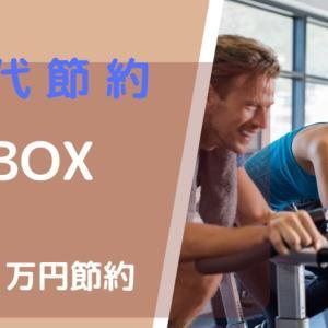 ジム代節約!自宅でできる運動習慣!毎月2万円の節約に成功した方法!