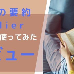 【コスパ最高】本の要約サービスflier(フライヤー)を実際に使ってみた正直な感想