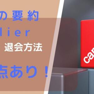 flier(フライヤー)解約・退会方法解説!【注意点有り】