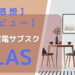 【2021最新】家具のサブスクCLASの口コミや特徴解説