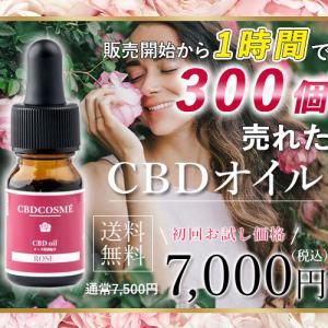 ストレスや不眠症でお悩み方へ!希少性の高いローズ精油配合のCBDオイル「CBDCOSME」で最高のリラックスを!