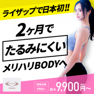 本気で痩せる女性専用ダイエットジム「RIZAP WOMAN」のご紹介です!