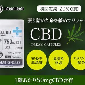 【CBD×ハーブ】CBDに最適なハーブをバランス良く配合したサプリメント『ドリームカプセル』